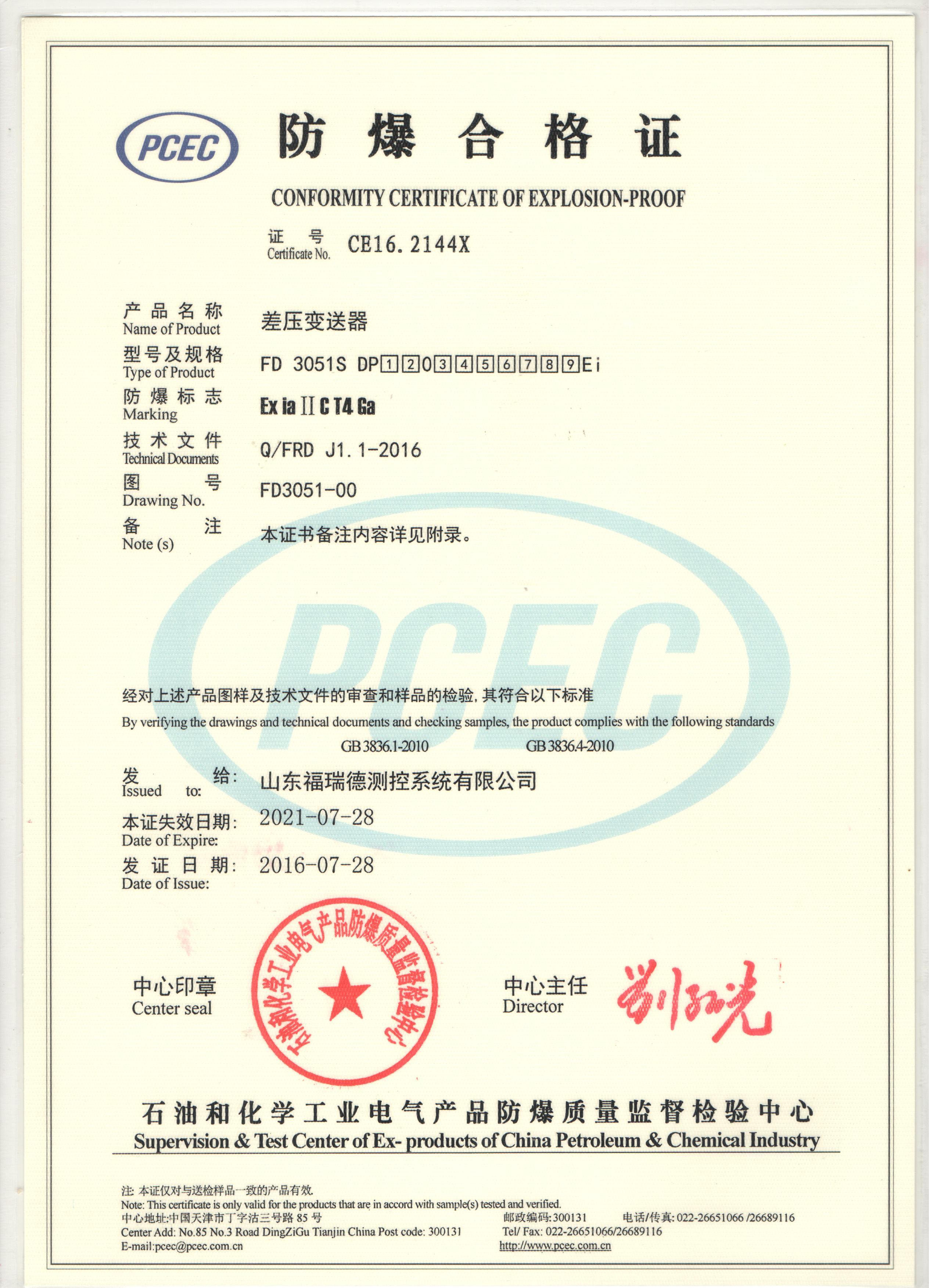 Explosion-proof certificate ExiaIICT4Ga