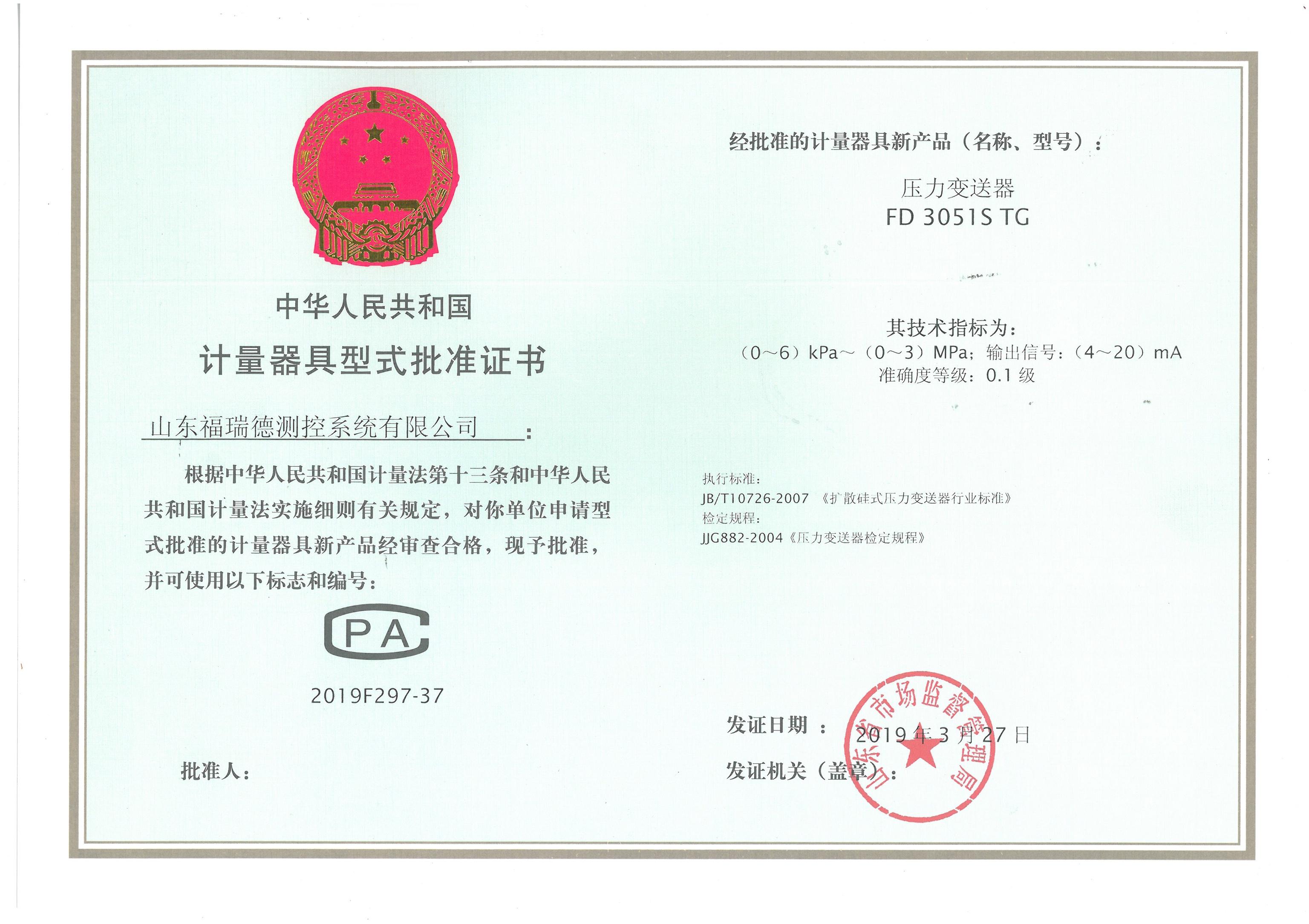 计量型式批准证书